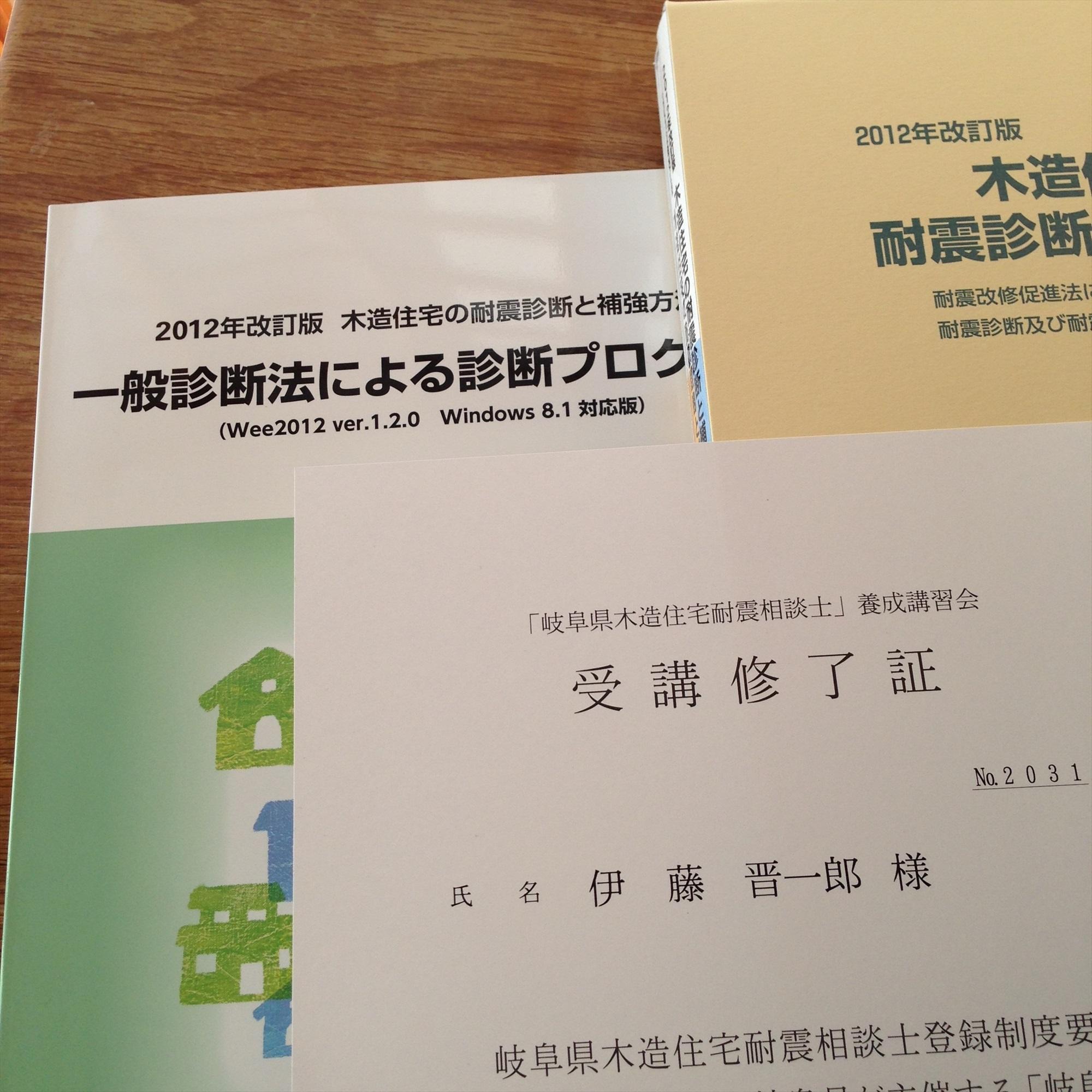 岐阜県木造住宅耐震相談士の講習会に行って来ました