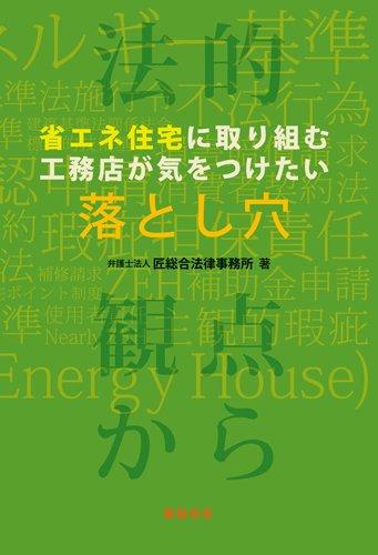建築イラストを寄稿した本が出版されました