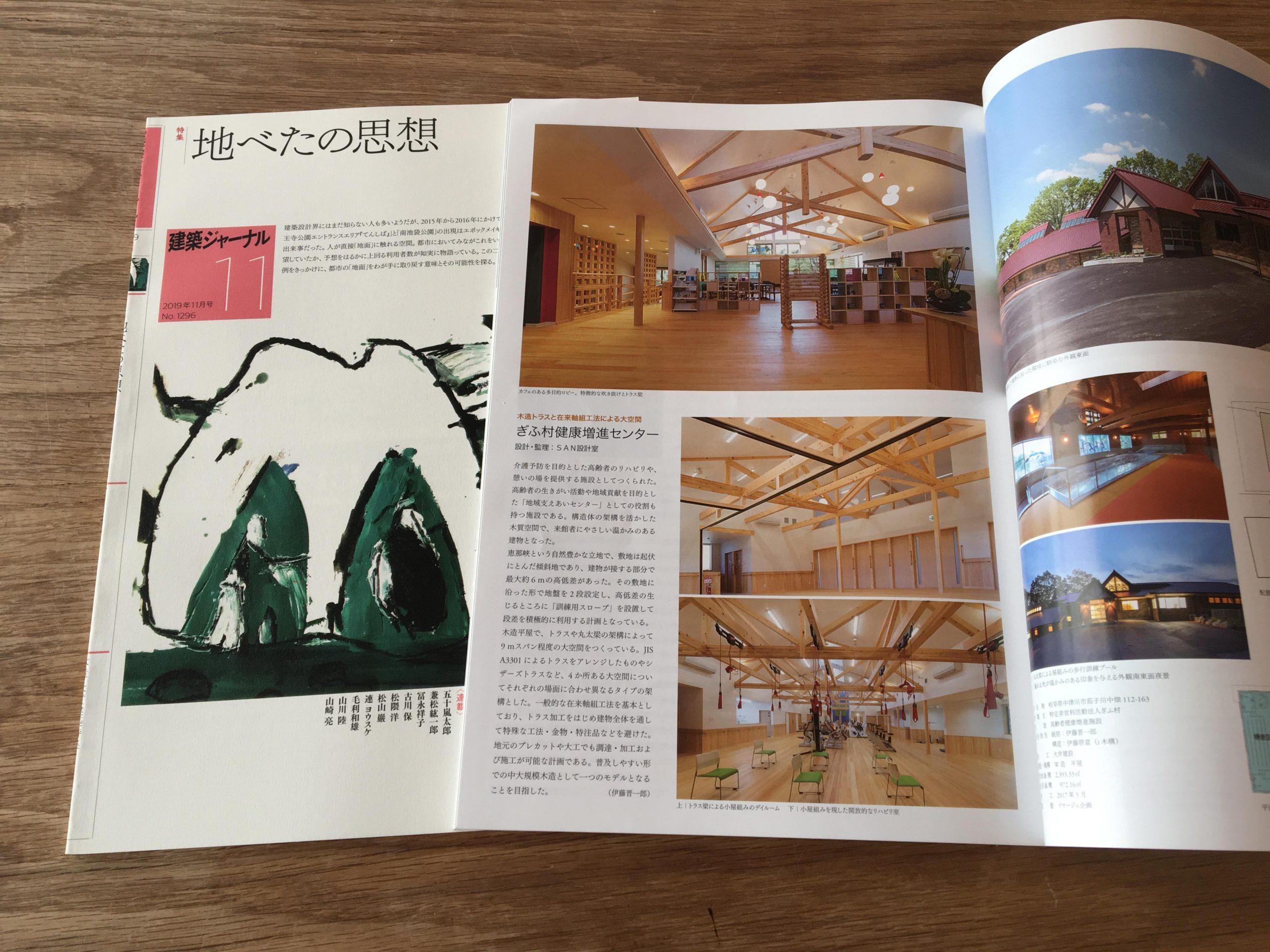 「建築ジャーナル」にぎふ村健康増進センターが掲載されました