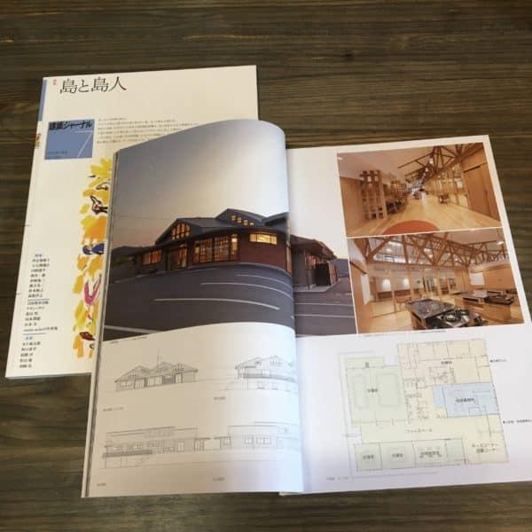 「建築ジャーナル」に阿木交流センターが掲載されました